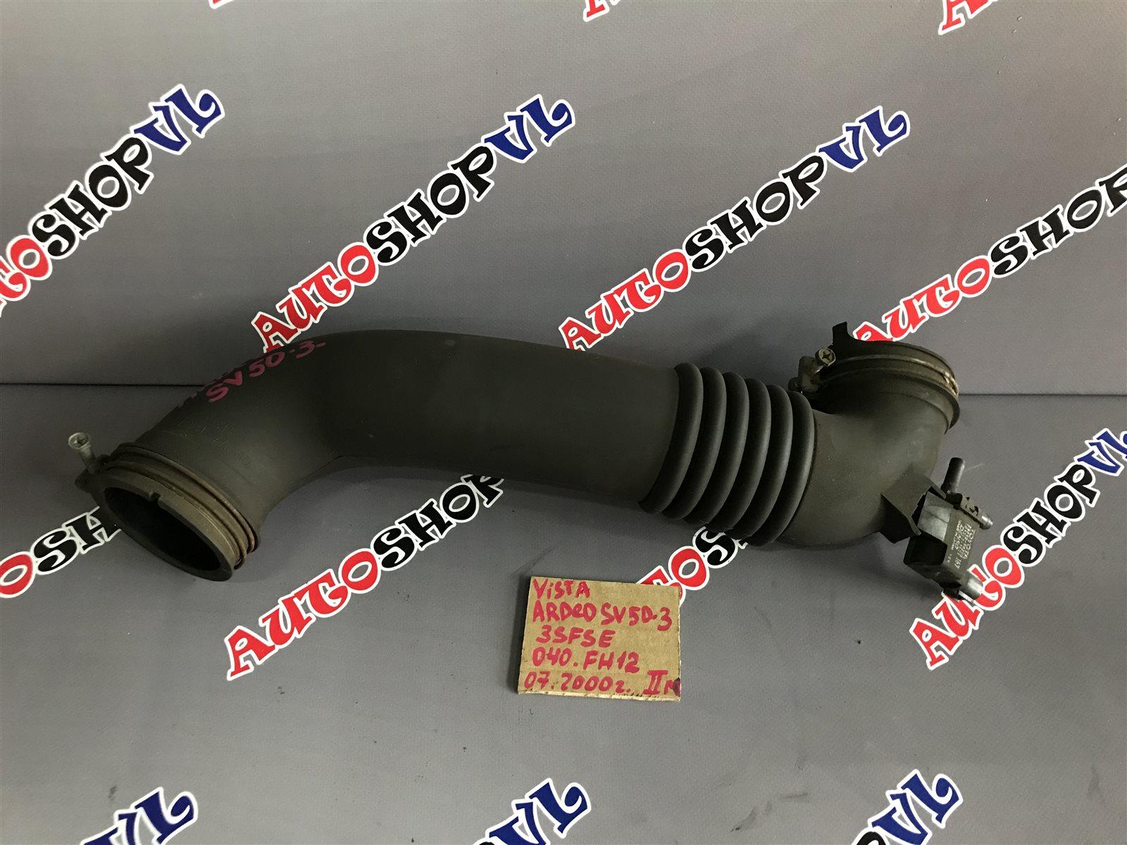 Гофра воздушного фильтра Toyota Vista Ardeo SV50 3SFSE 07.2000 (б/у)