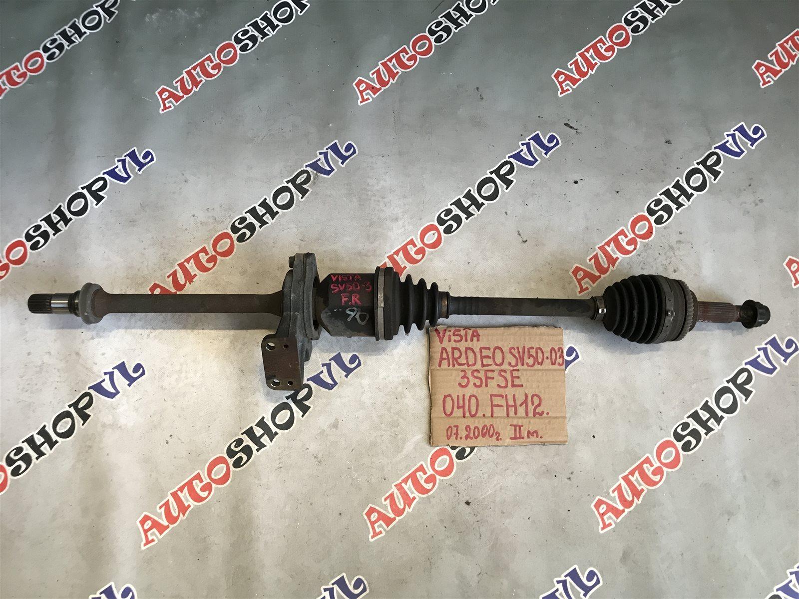 Привод Toyota Vista Ardeo SV50 3SFSE передний правый (б/у)