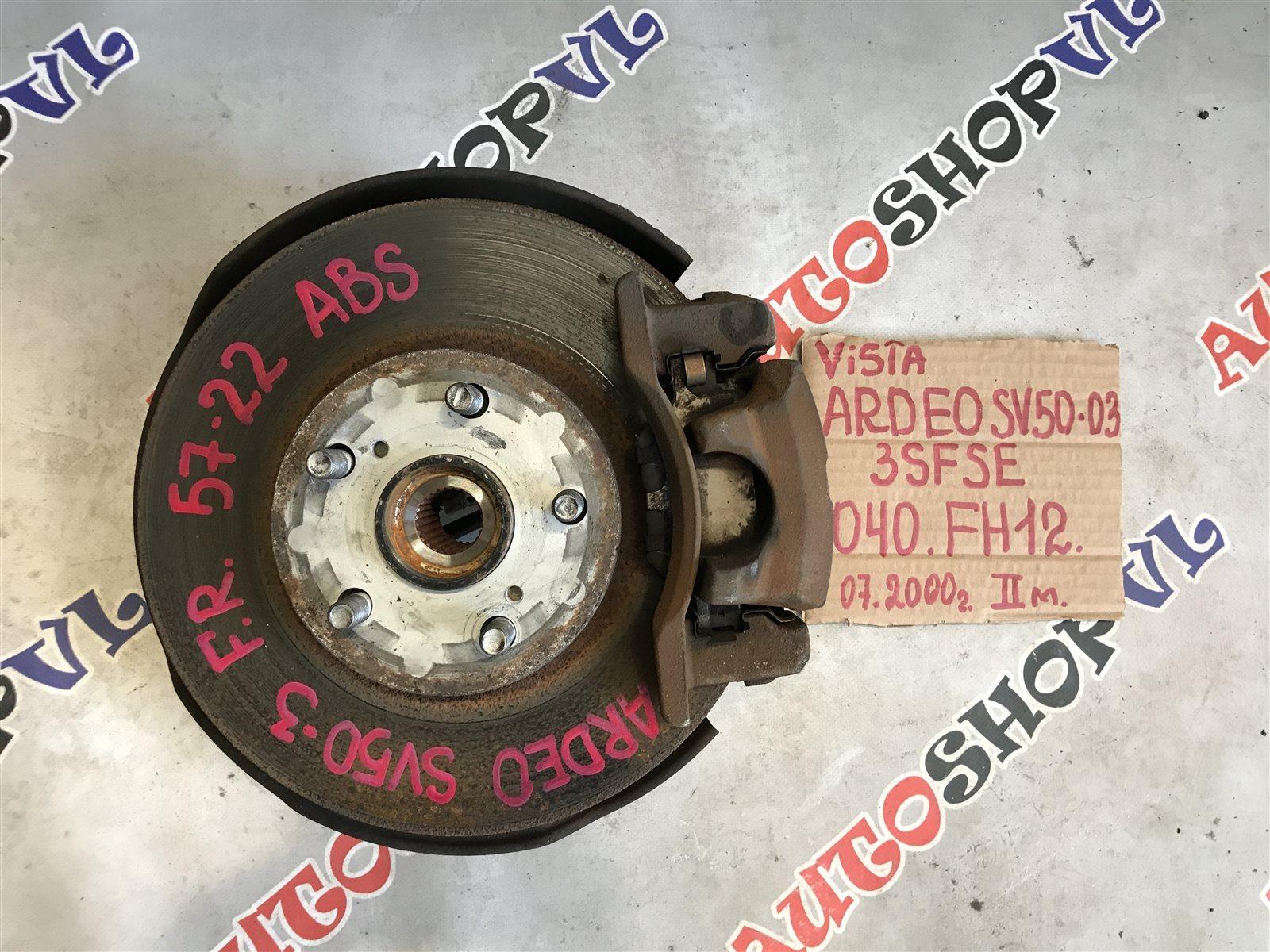 Ступица Toyota Vista Ardeo SV50 3SFSE 07.2000 передняя правая (б/у)