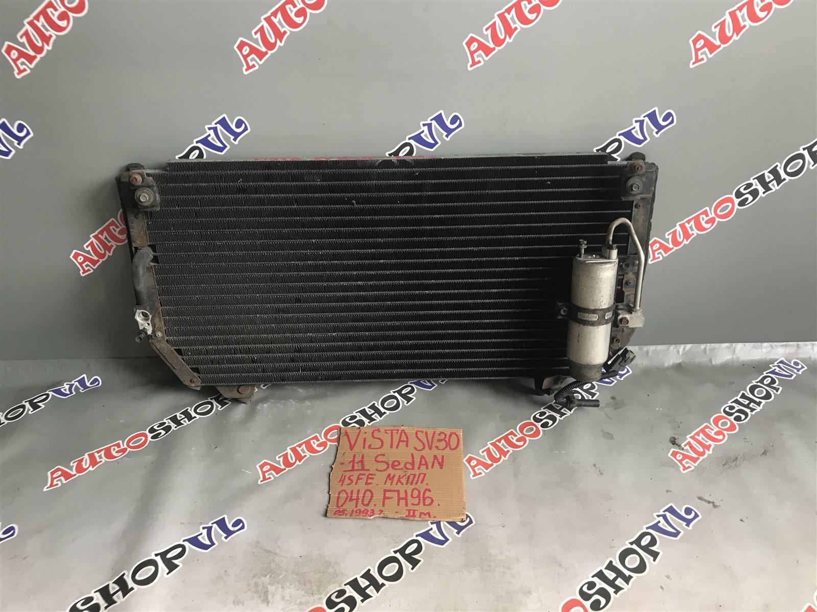 Радиатор кондиционера Toyota Vista SV30 1992 (б/у)