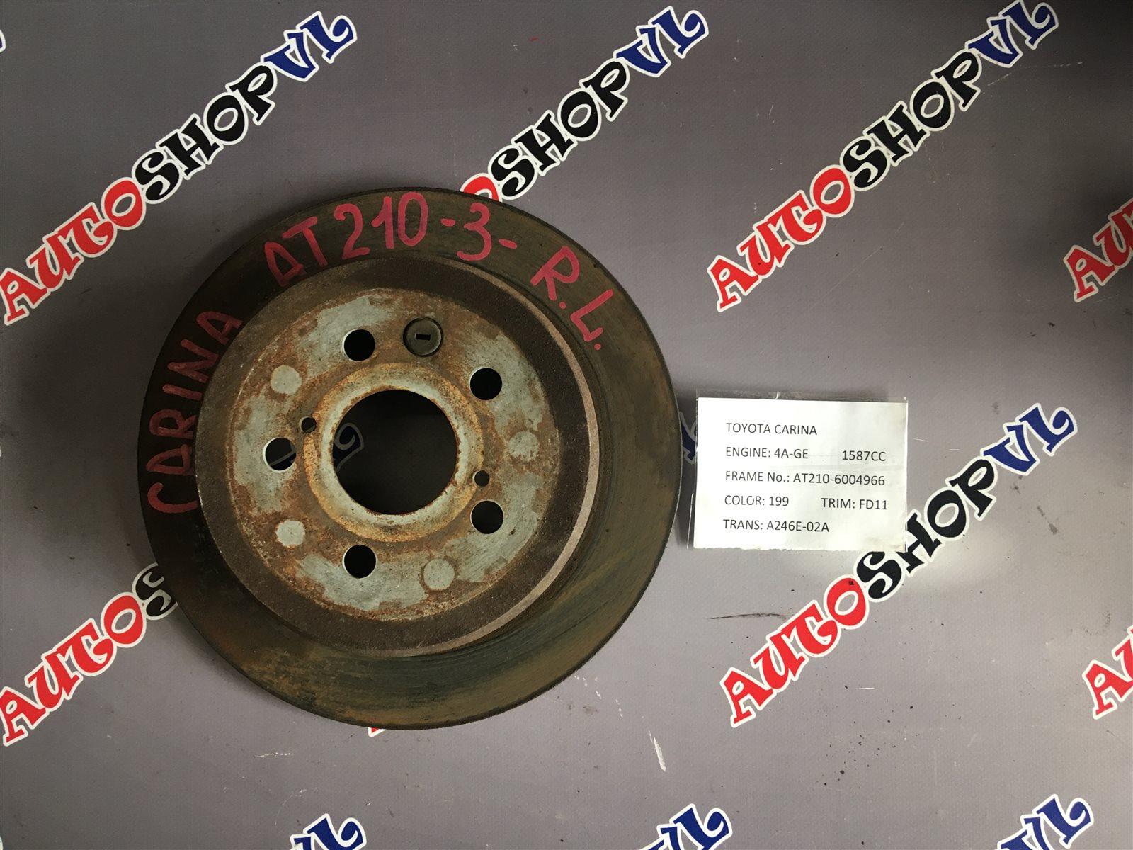 Тормозной диск Toyota Carina AT210 4AGE 02.1998 задний левый (б/у)