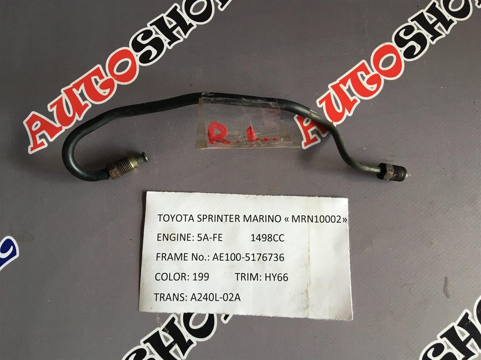 Трубка тормозная Toyota Sprinter Marino AE101 задняя левая (б/у)