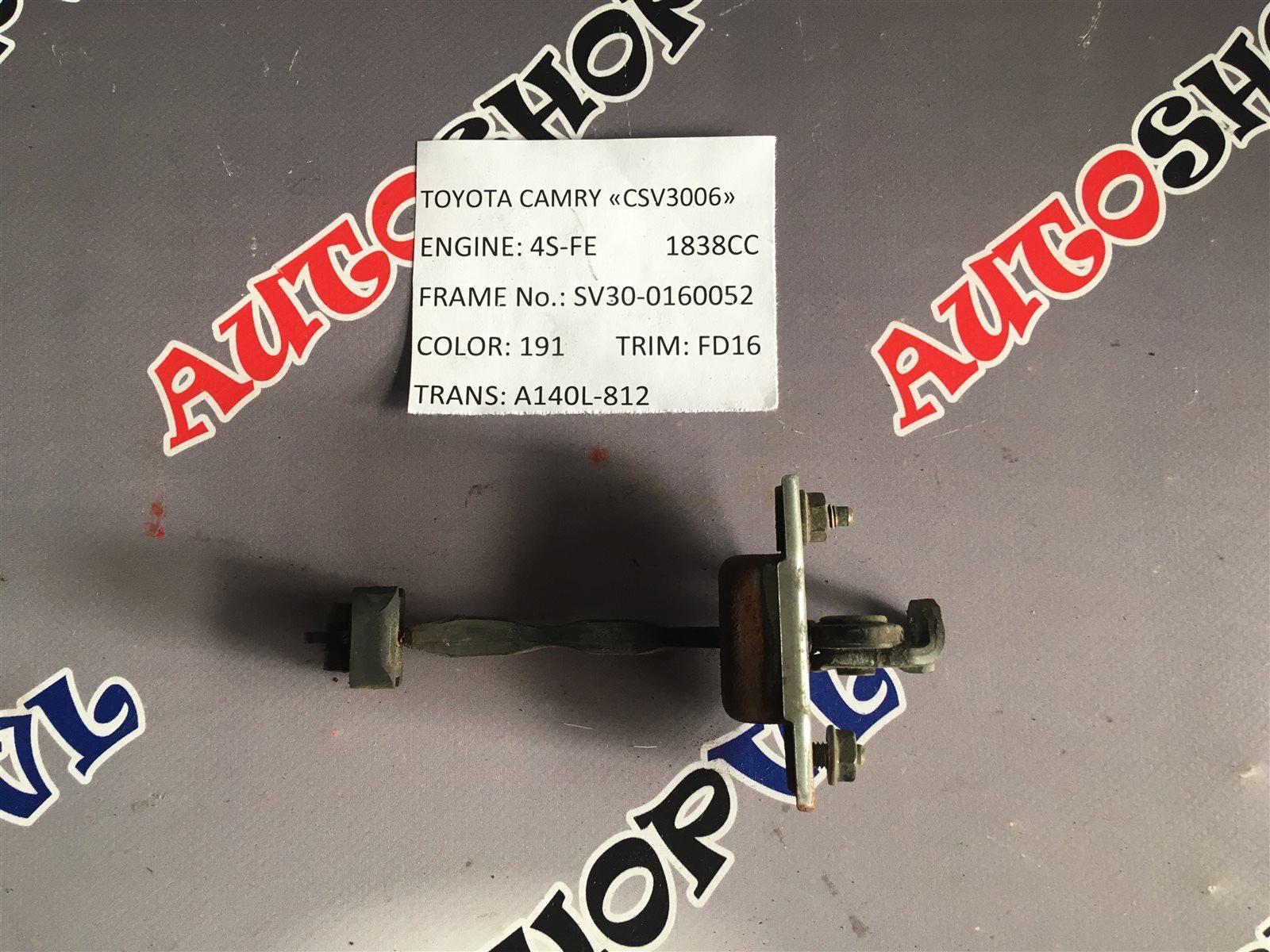 Ограничитель двери Toyota Camry SV30 задний правый (б/у)