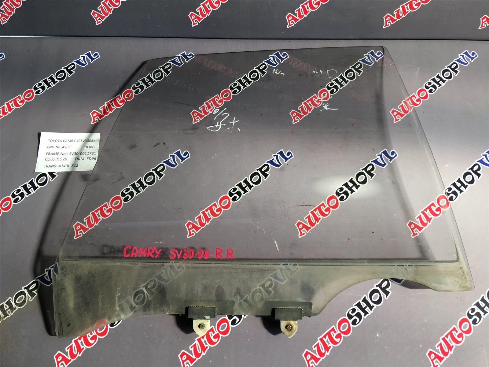 Стекло двери Toyota Camry SV30 заднее правое (б/у)