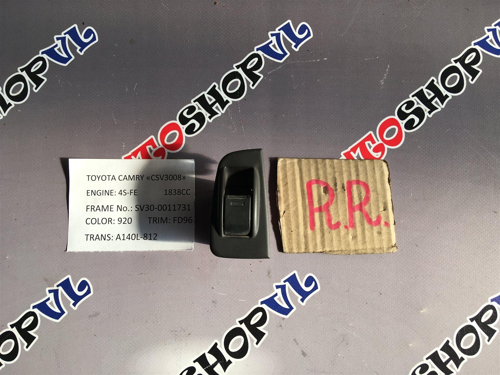 Кнопка стеклоподъемника Toyota Camry SV30 задняя правая (б/у)