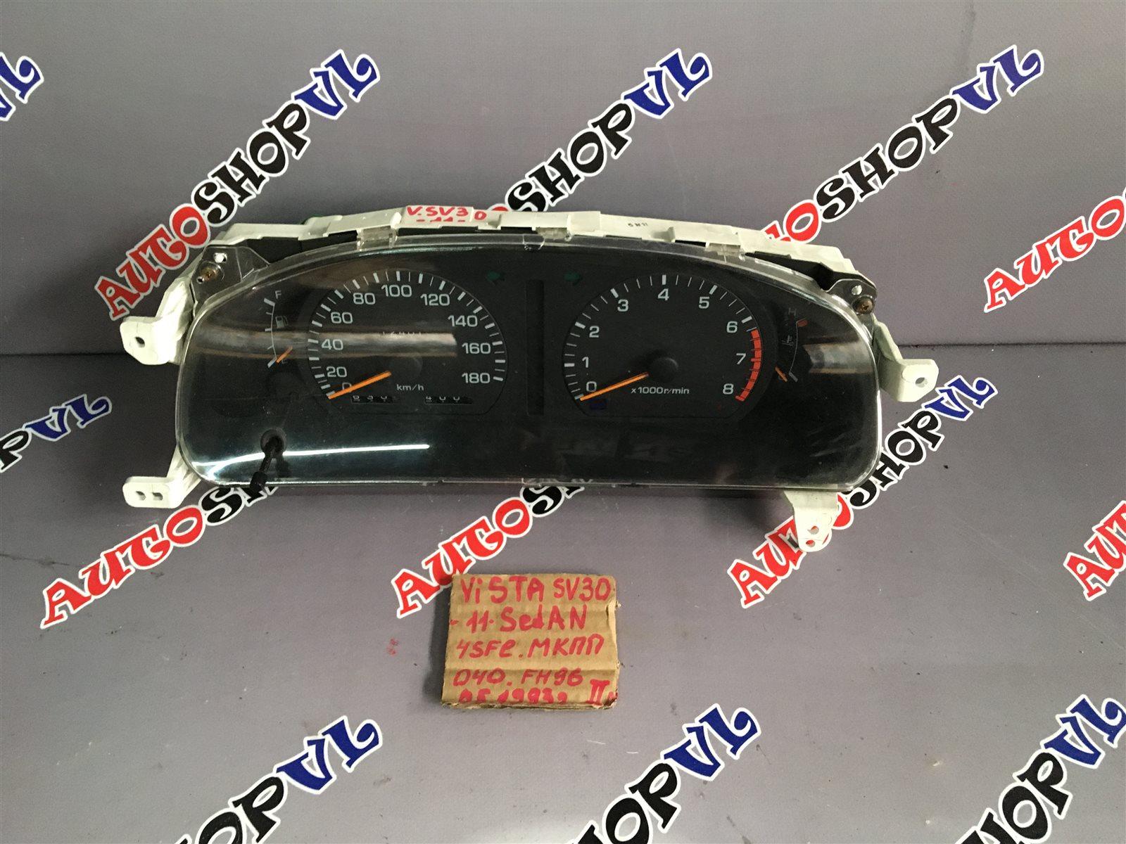 Спидометр Toyota Vista SV30 (б/у)