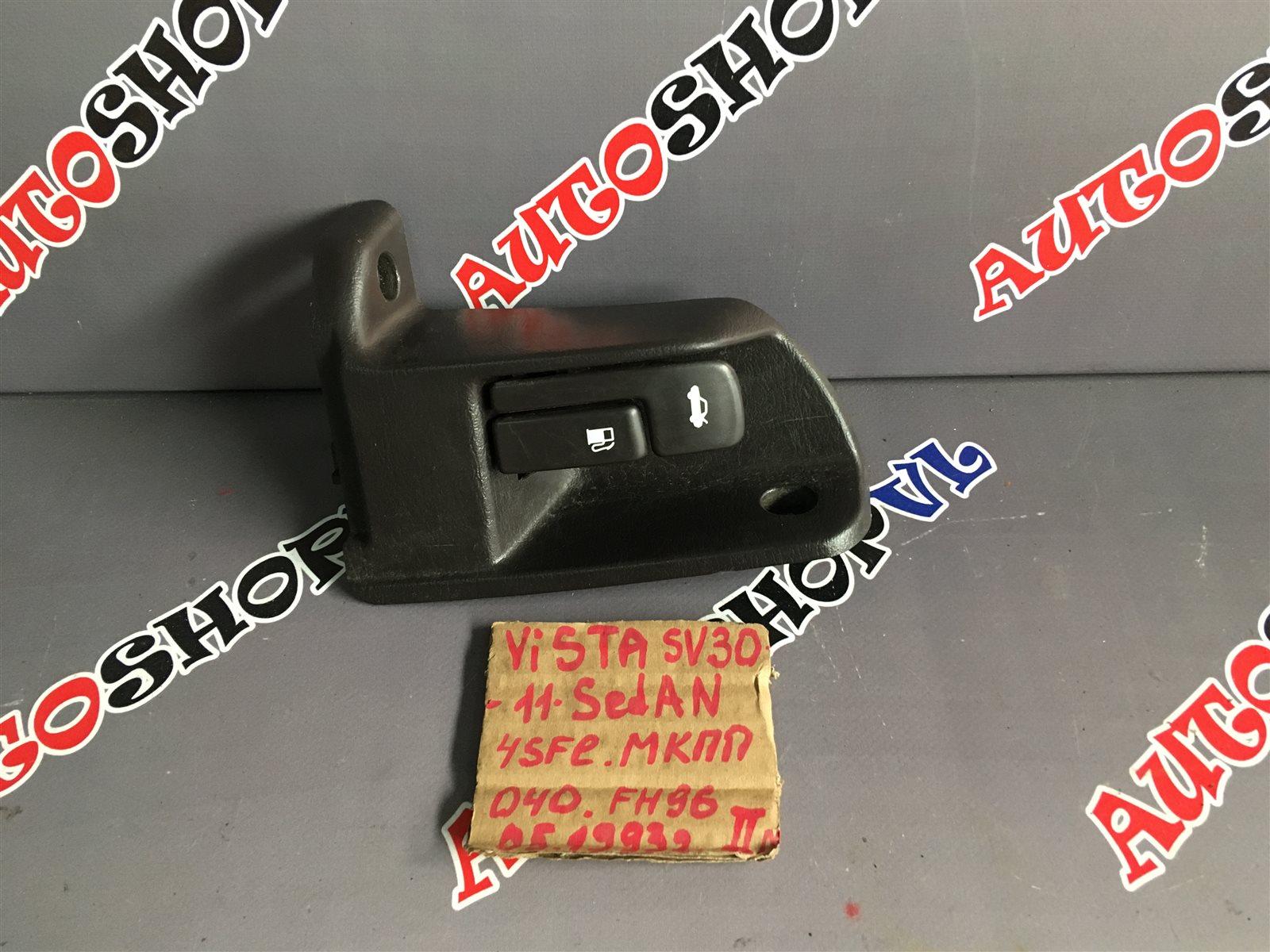 Ручка открывания бензобака Toyota Vista SV30 (б/у)
