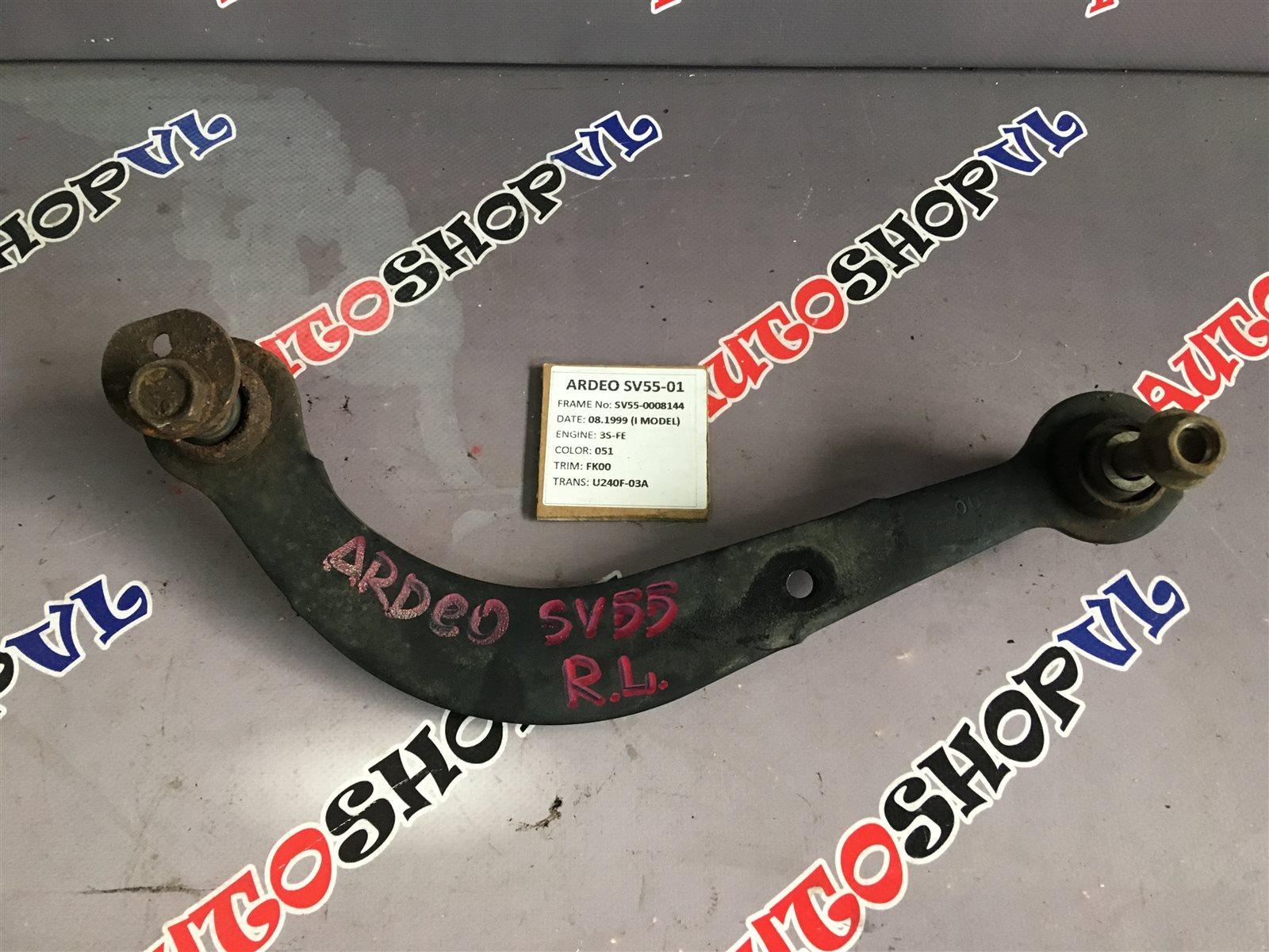Рычаг Toyota Vista Ardeo SV55 задний левый (б/у)