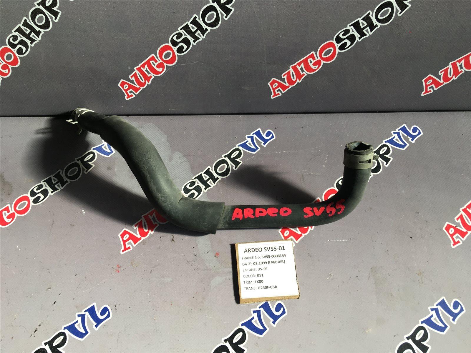 Патрубок радиатора печки Toyota Vista Ardeo SV55 3SFE 06.1998 (б/у)