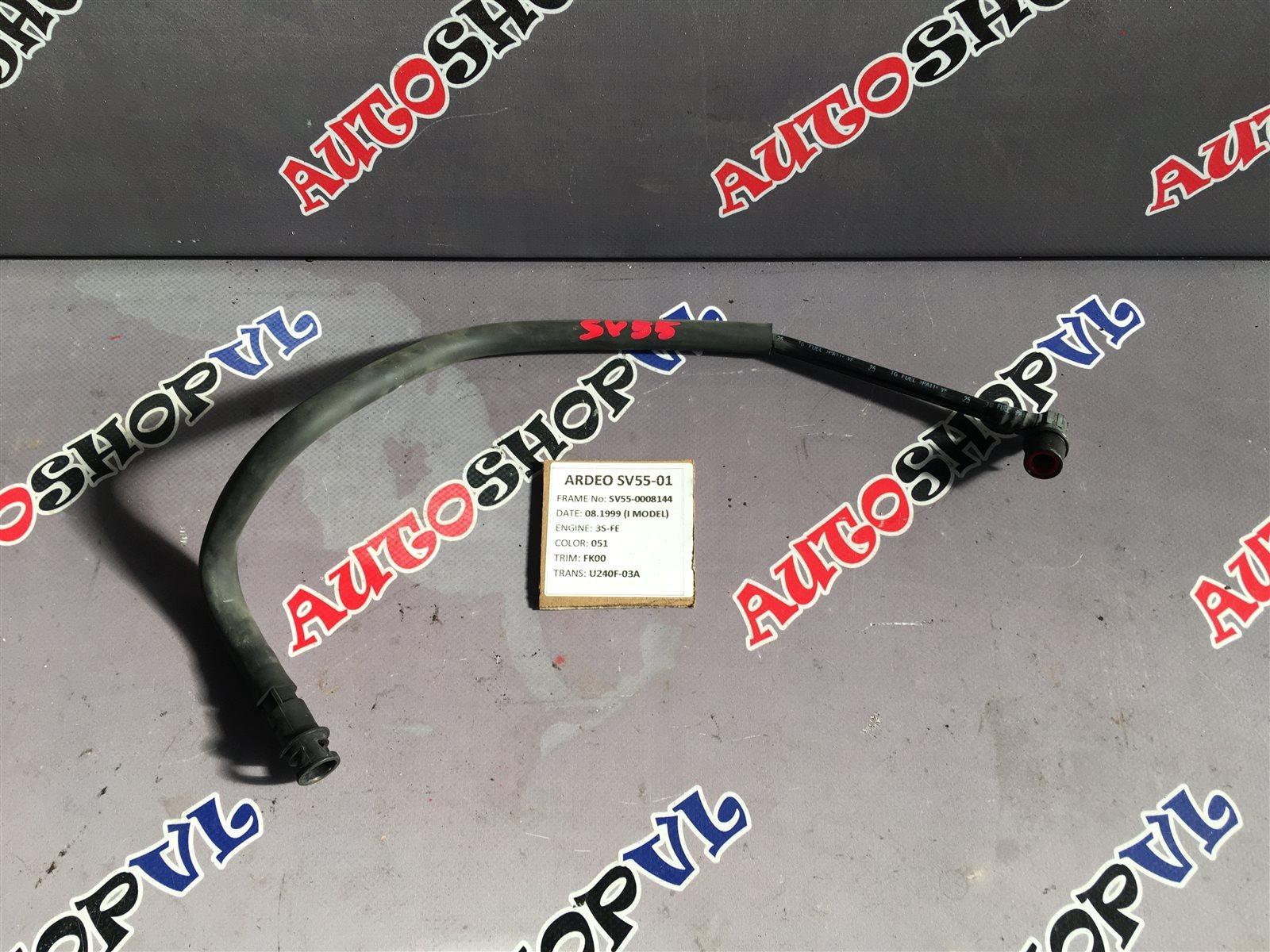 Шланг топливный Toyota Vista Ardeo AZV55 1AZFSE (б/у)