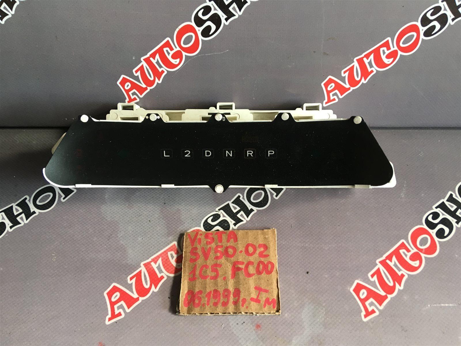 Индикатор скоростей Toyota Vista AZV50 1AZFSE (б/у)