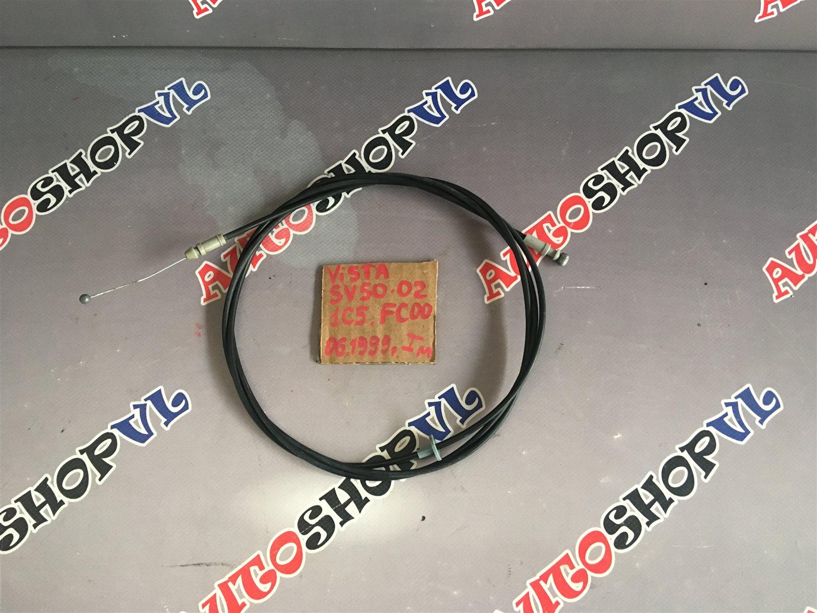 Тросик замка капота Toyota Vista AZV50 (б/у)