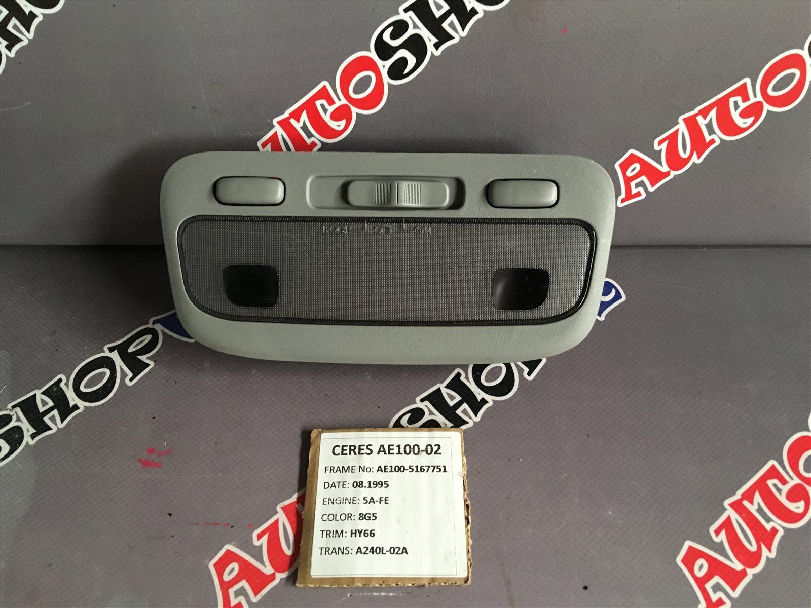 Плафон Toyota Corolla Ceres AE101 (б/у)
