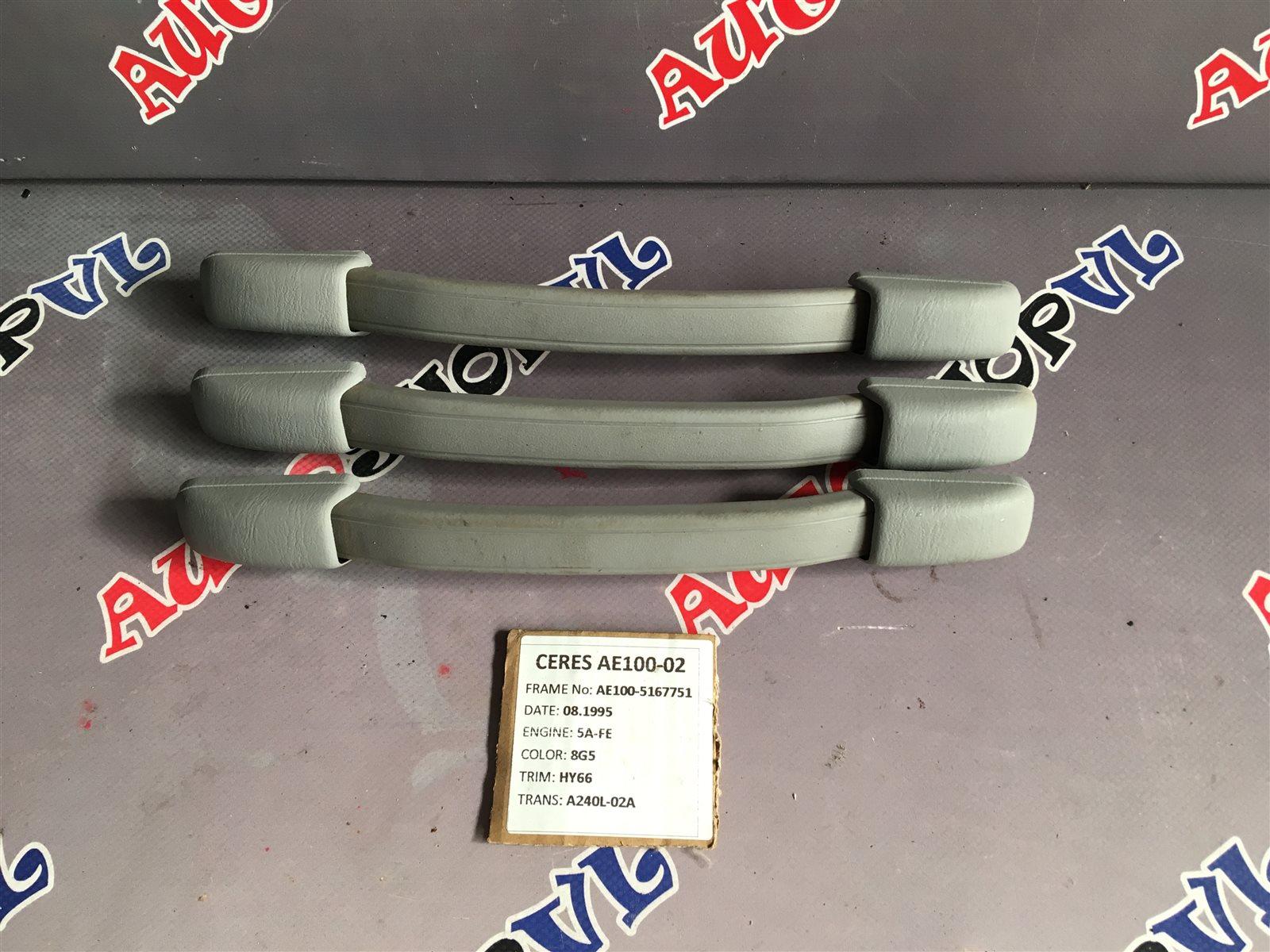 Ручка в салоне Toyota Corolla Ceres AE101 (б/у)