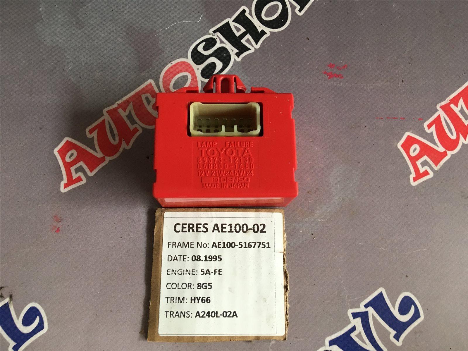 Блок контроля исправности ламп Toyota Corolla Ceres AE101 (б/у)