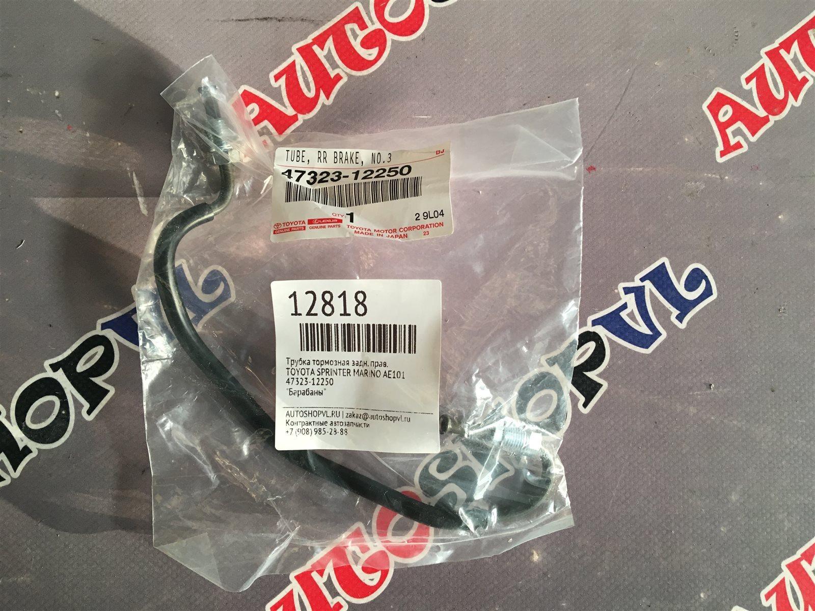 Трубка тормозная Toyota Sprinter Marino AE101 задняя правая