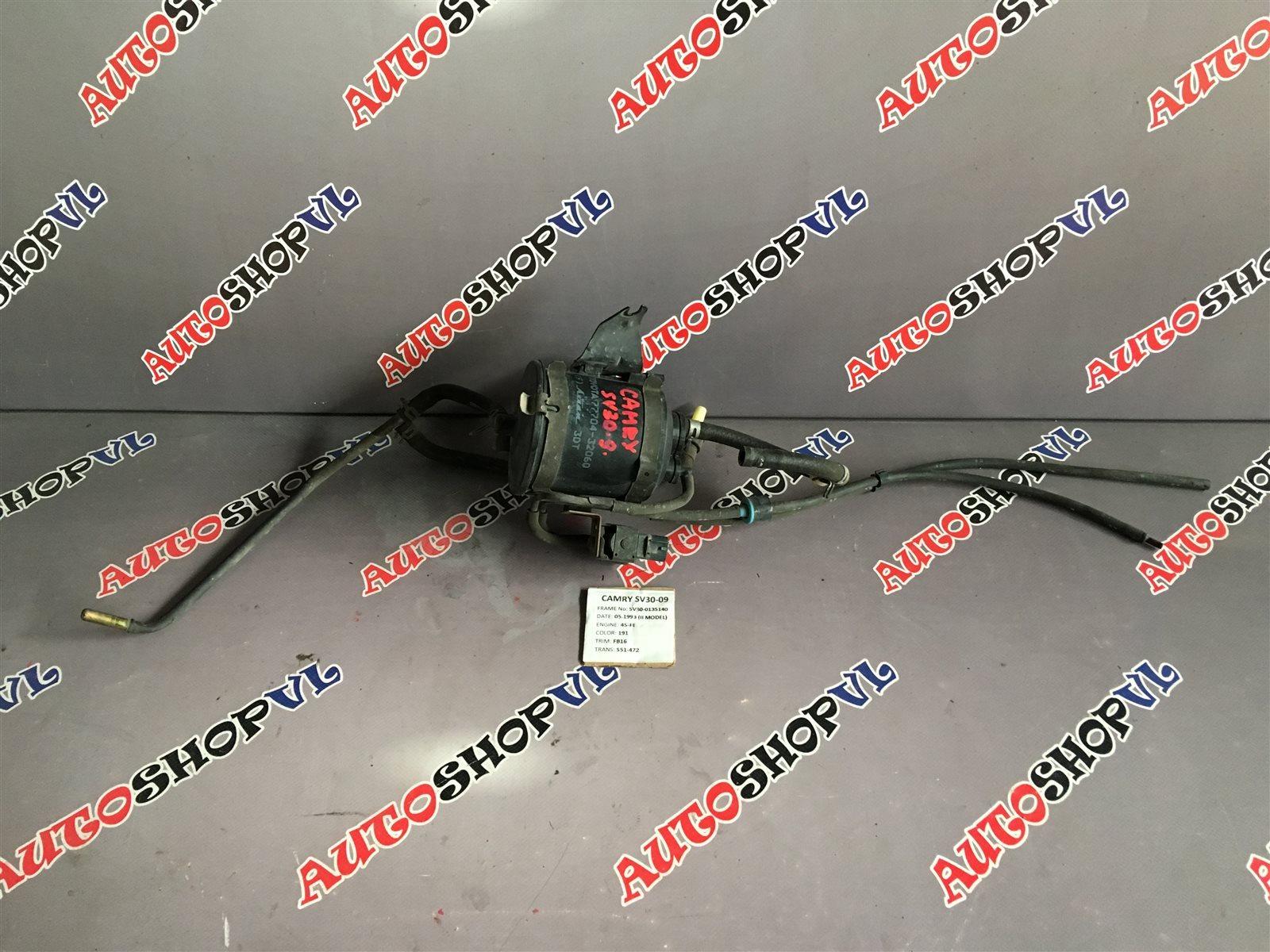 Фильтр паров топлива Toyota Camry SV30 (б/у)