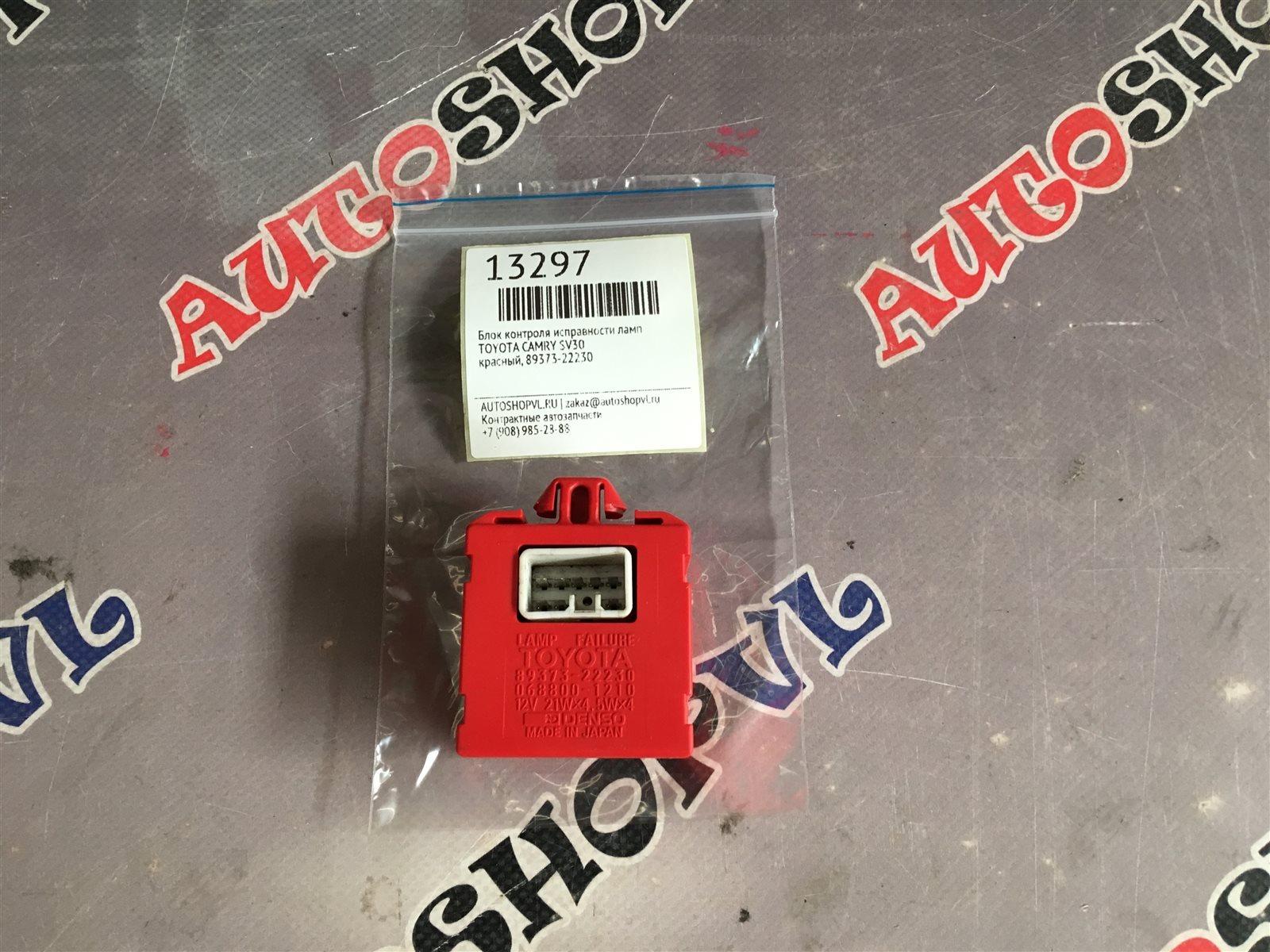 Блок контроля исправности ламп Toyota Camry SV30 (б/у)
