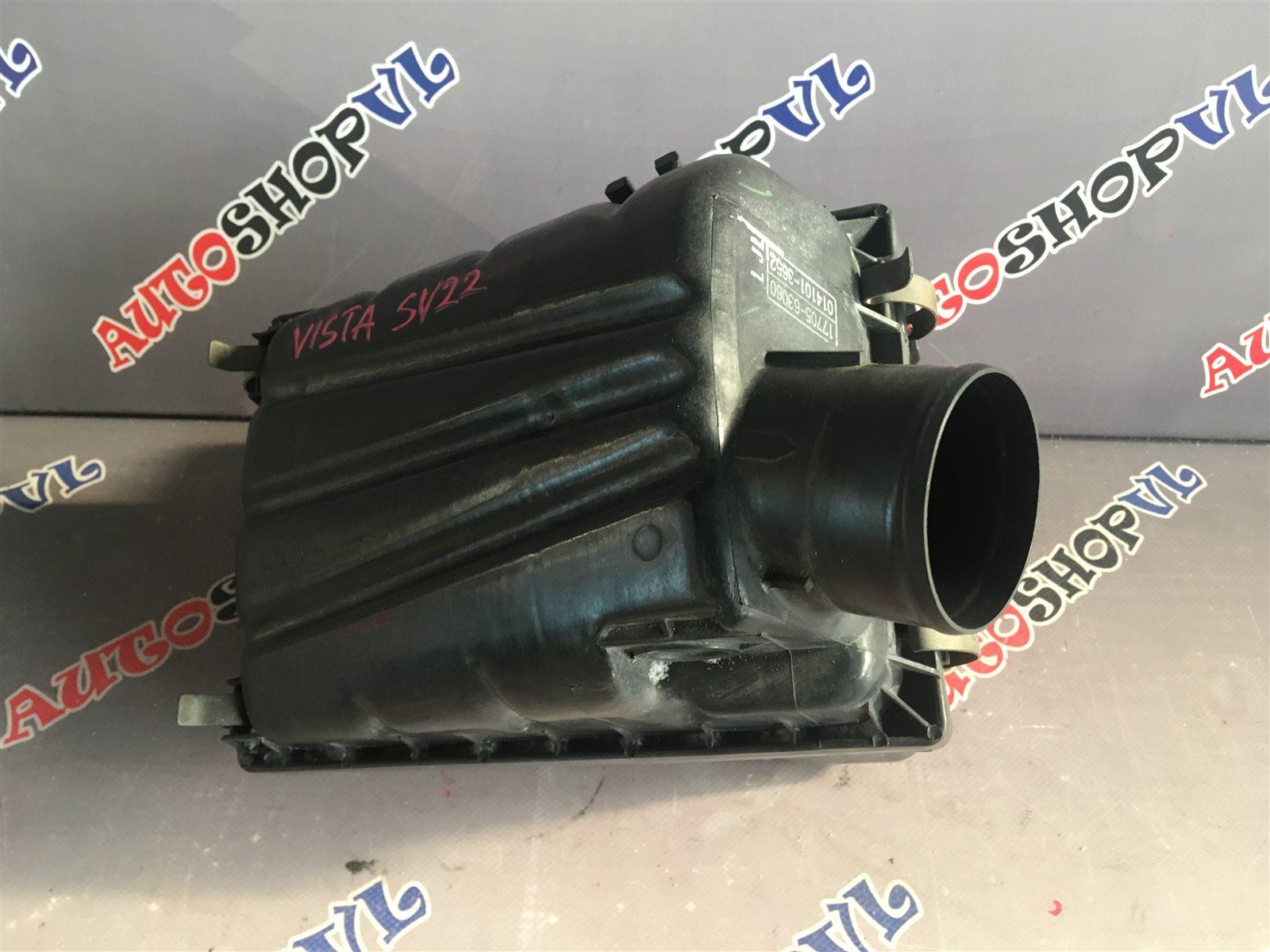 Корпус воздушного фильтра Toyota Vista SV22 4SFI (б/у)