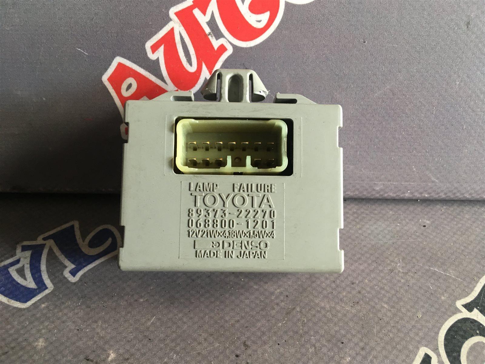 Блок контроля исправности ламп Toyota Camry Prominent VZV33 4VZFE (б/у)