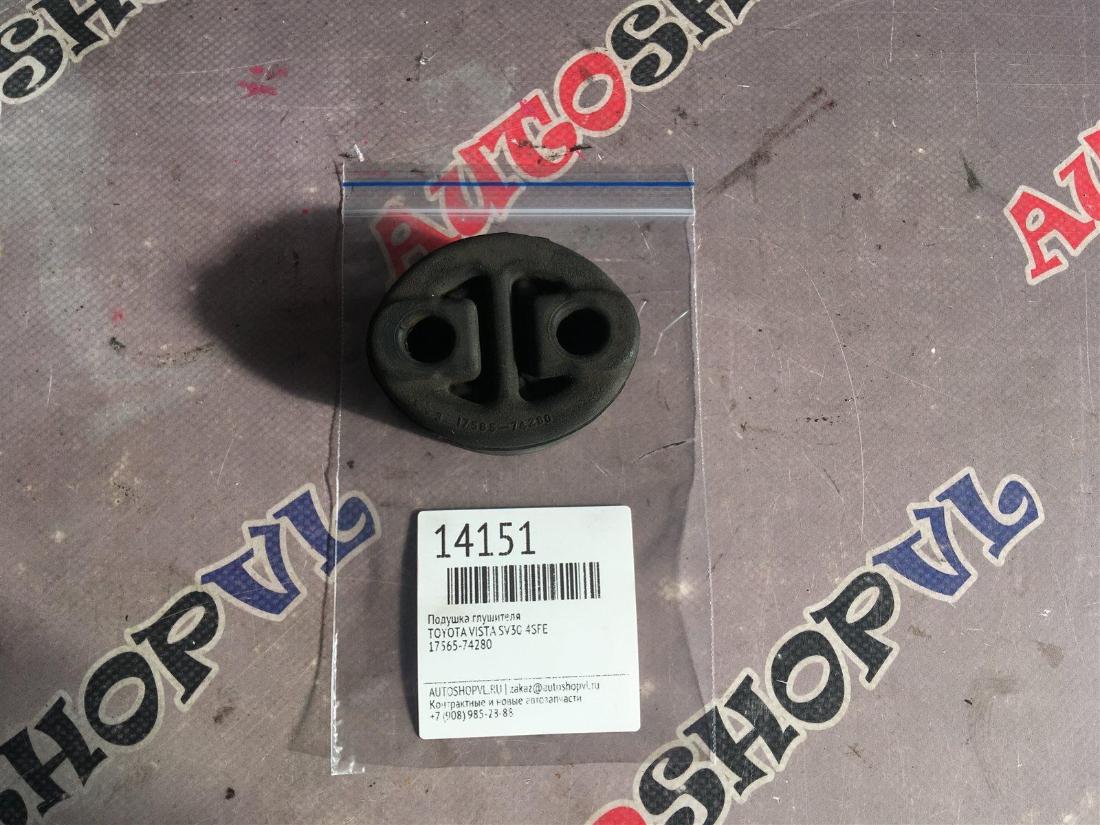 Подушка глушителя Toyota Vista SV30 4SFE (б/у)