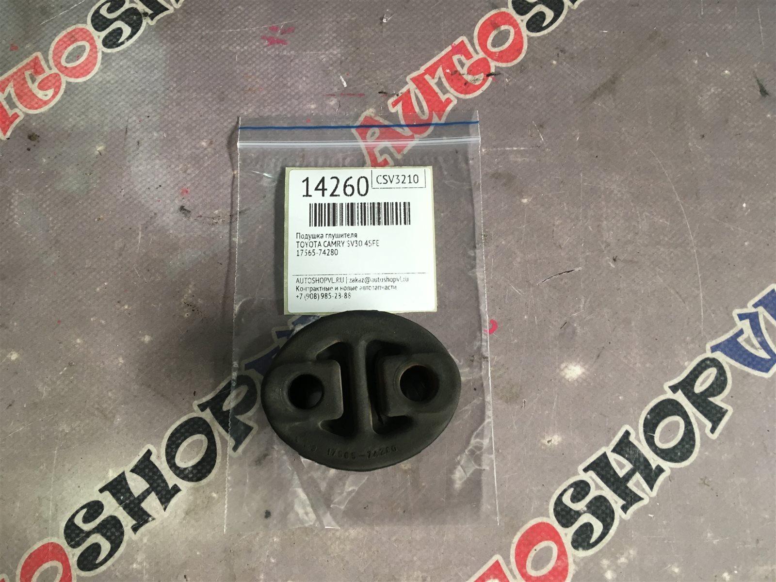 Подушка глушителя Toyota Camry SV30 4SFE (б/у)