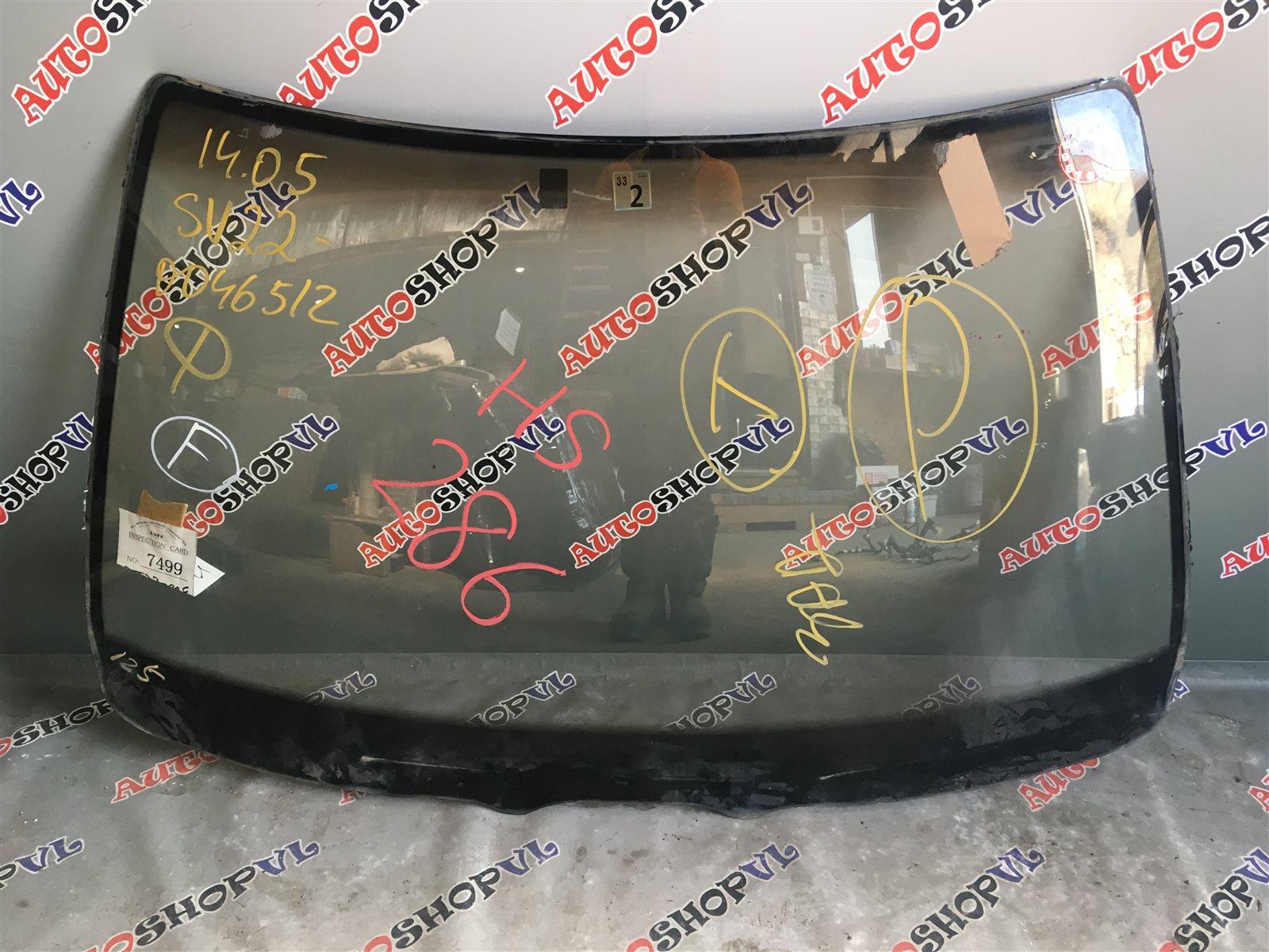 Лобовое стекло Toyota Vista SV22 4SFI (б/у)