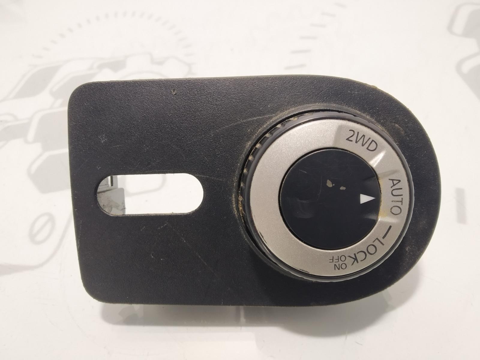 Переключатель полного привода Nissan Qashqai 2.0 DCI 2008 (б/у)