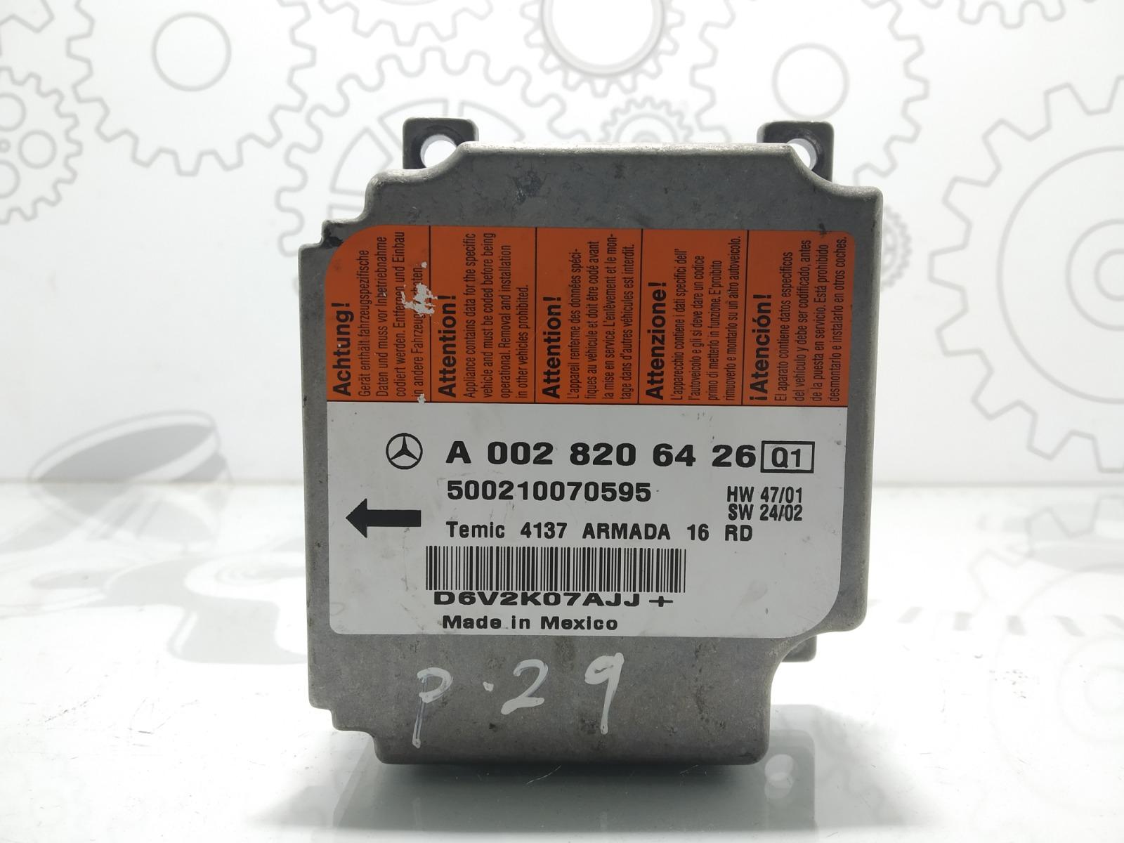 Блок airbag Mercedes E W211 3.2 CDI 2003 (б/у)