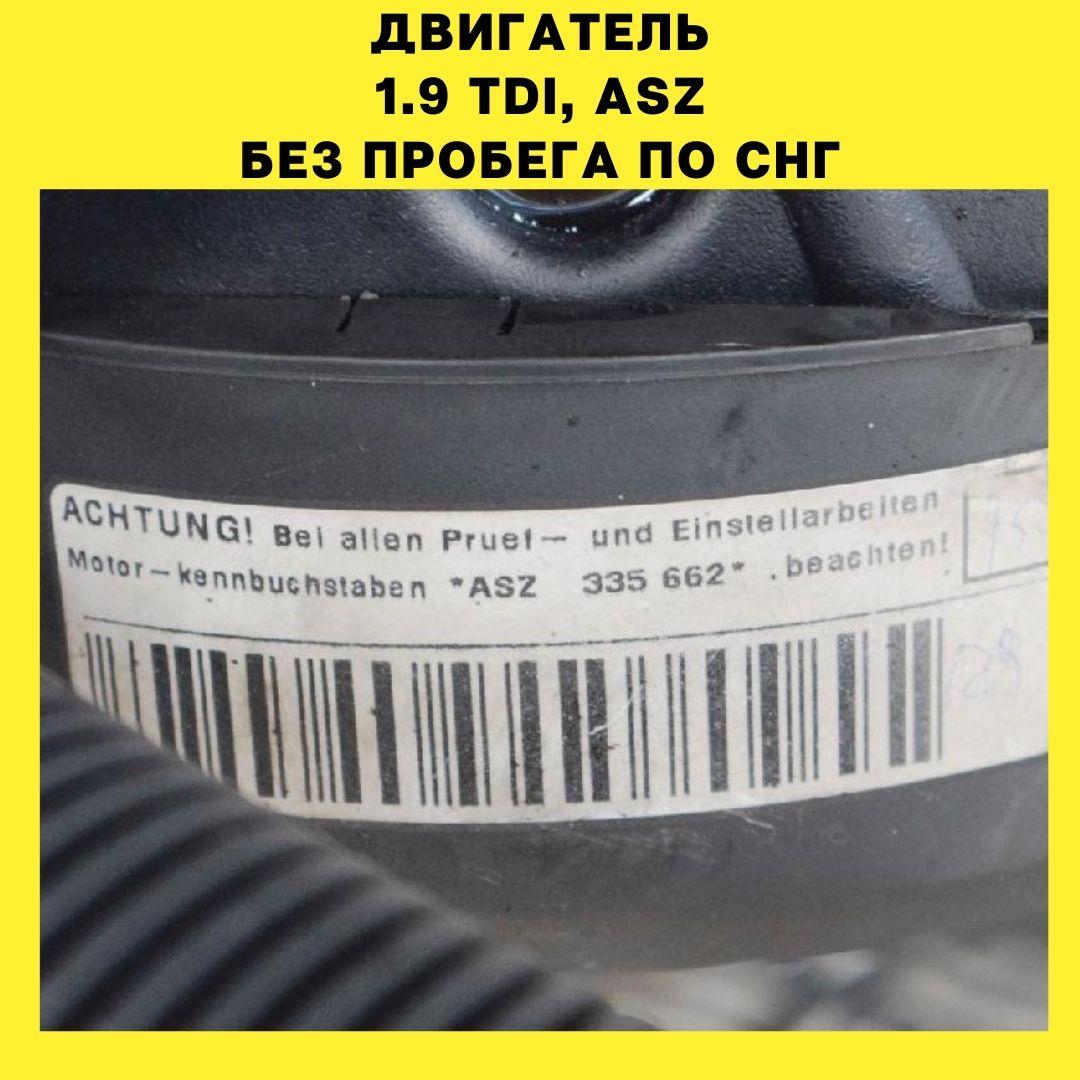 Двигатель Volkswagen Sharan 1.9 TDI 2005 (б/у)