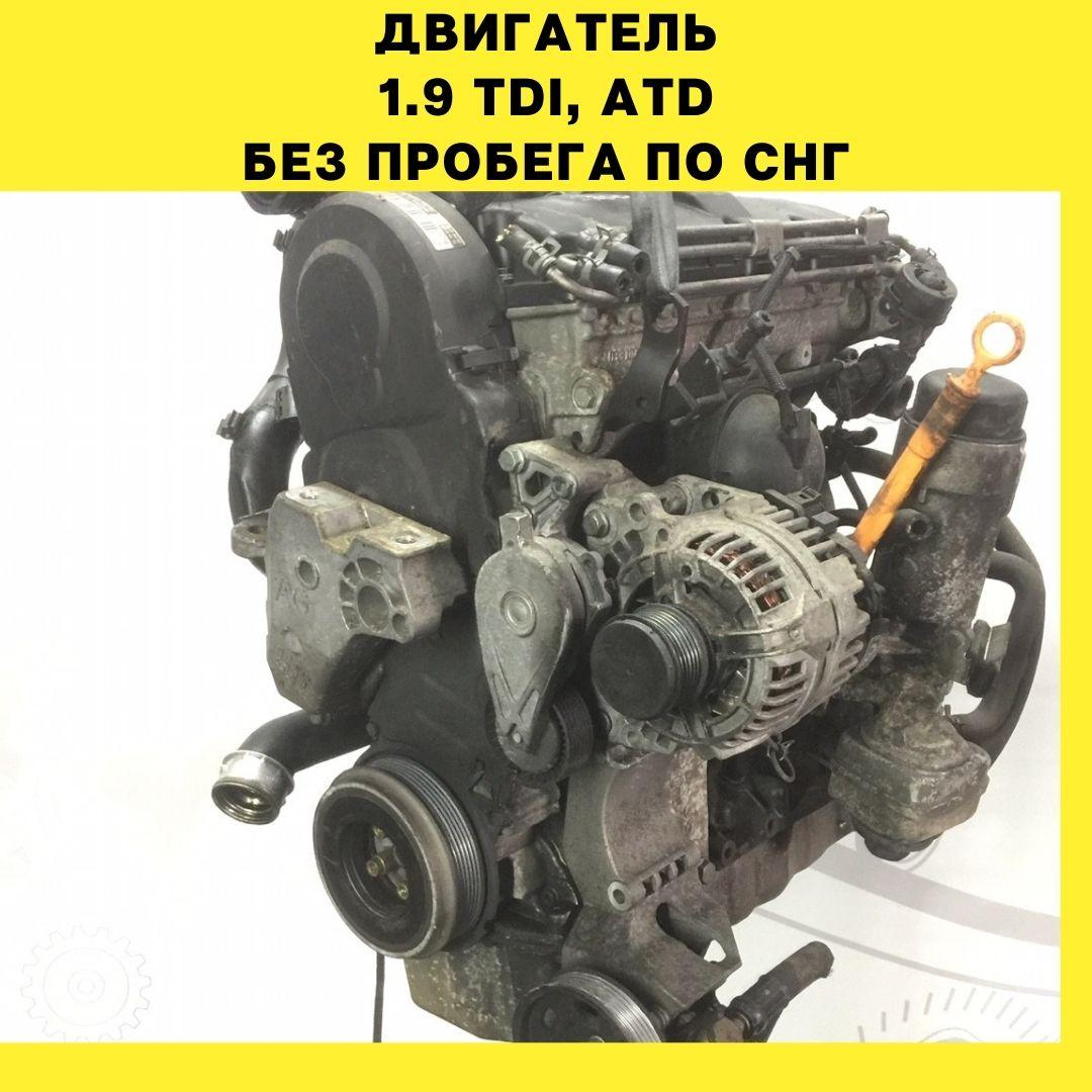 Двигатель Volkswagen Bora 1.9 TDI 2002 (б/у)