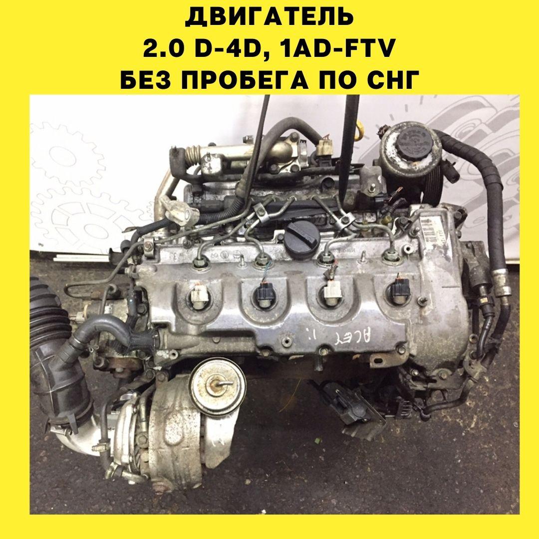 Двигатель Toyota Avensis 2.0 D-4D 2009 (б/у)