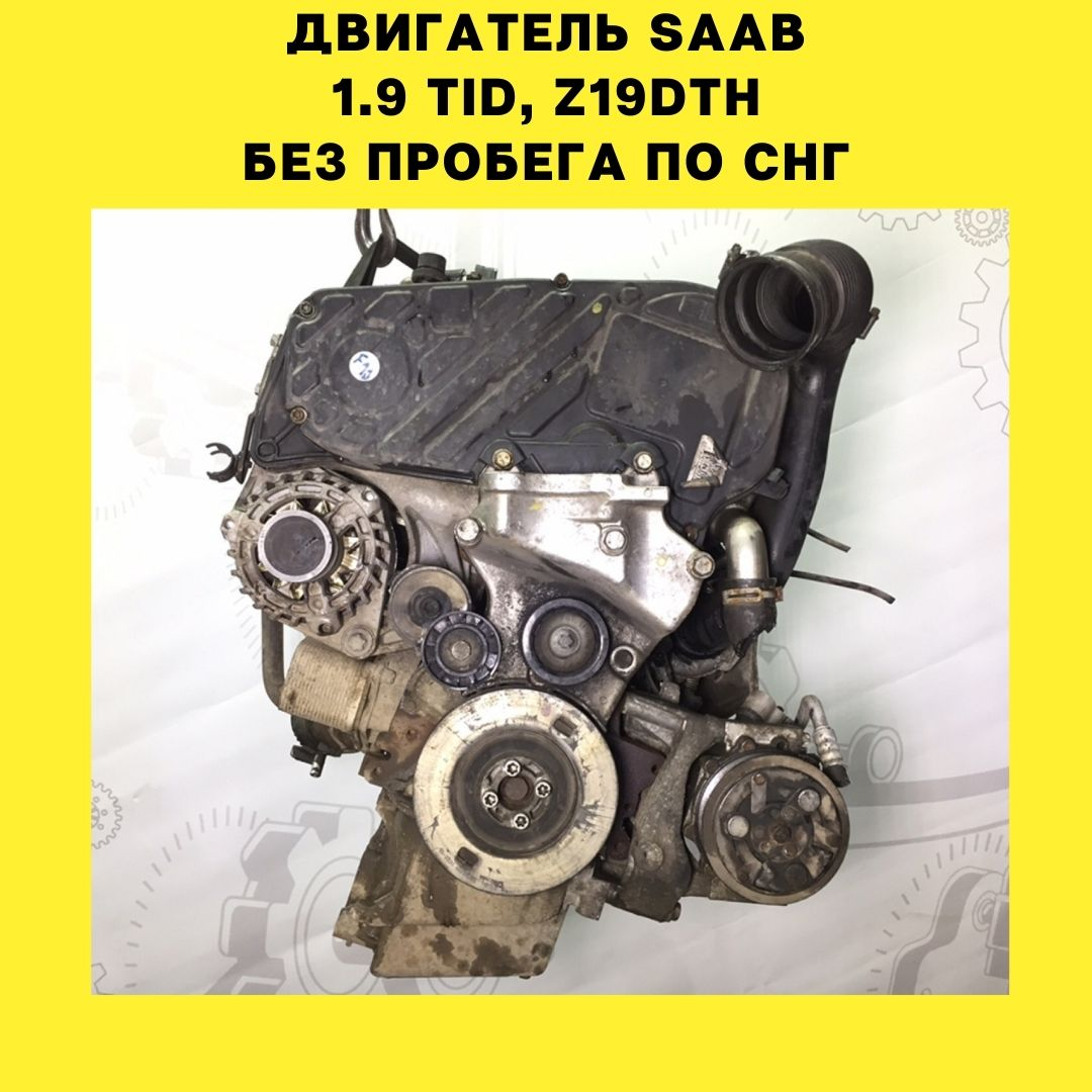 Двигатель дизельный Saab 9-3 1.9 TID 2005 (б/у)