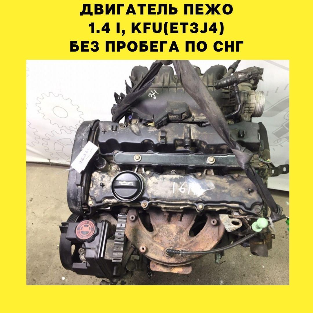 Двигатель Peugeot 206 1.4 I 2004 (б/у)