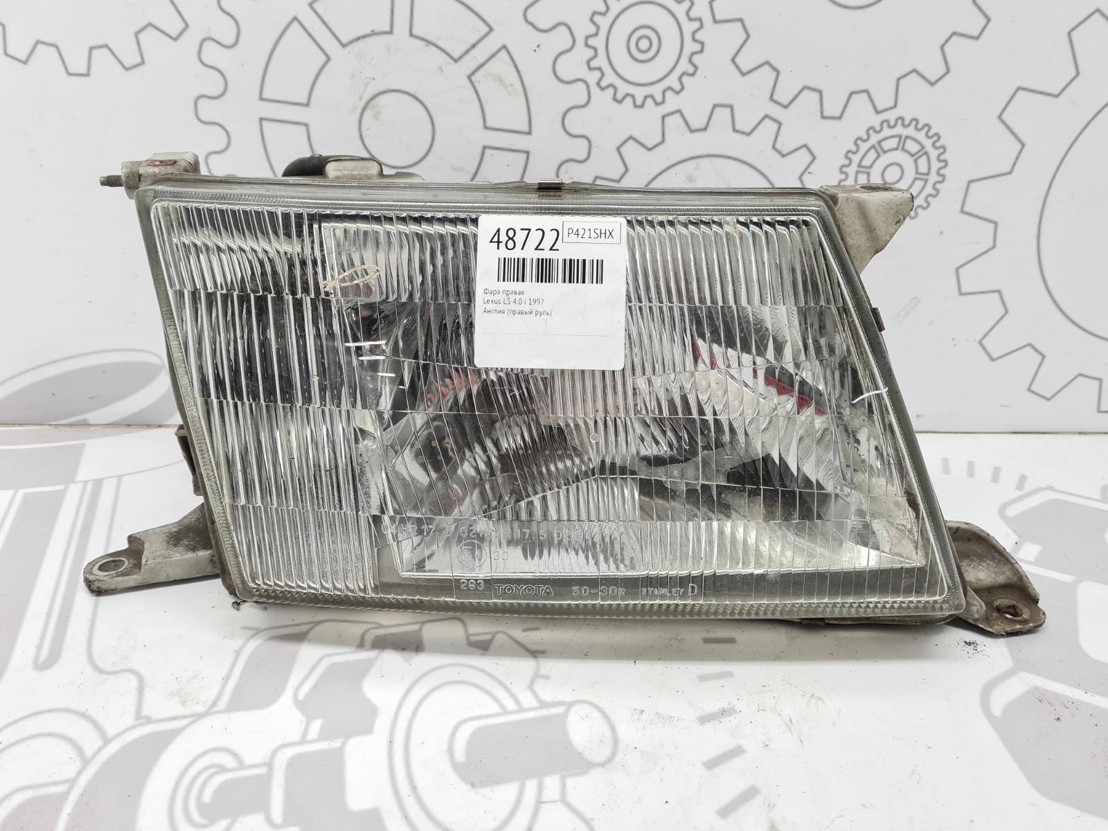 Фара правая Lexus Ls 4.0 I 1997 (б/у)