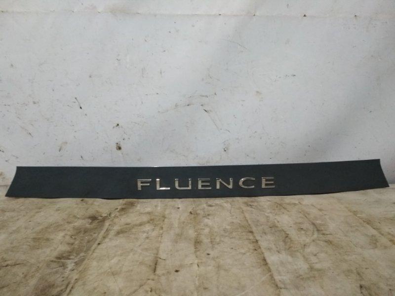 Молдинг крышки багажника Renault Fluence L30R K4M 2012 задний (б/у)