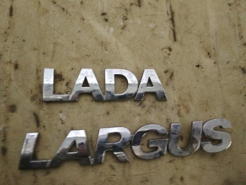 Эмблема Lada Largus K4M 2015 задняя (б/у)