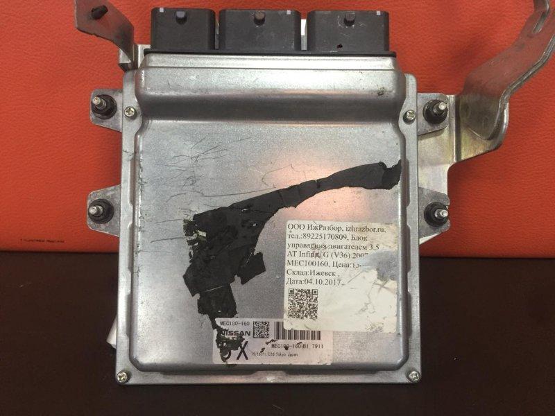 Блок управления двигателем Infiniti G35 V36 2006 (б/у)