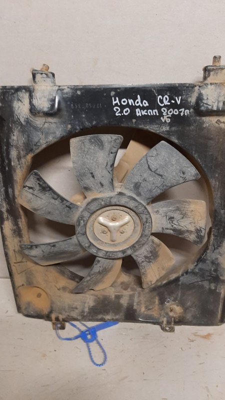 Вентилятор охлаждения Honda Cr-V RE 2007 (б/у)