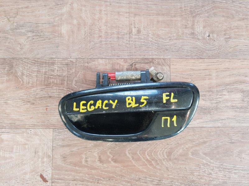 Ручка двери внешняя Subaru Legacy BL 2003 передняя левая (б/у)