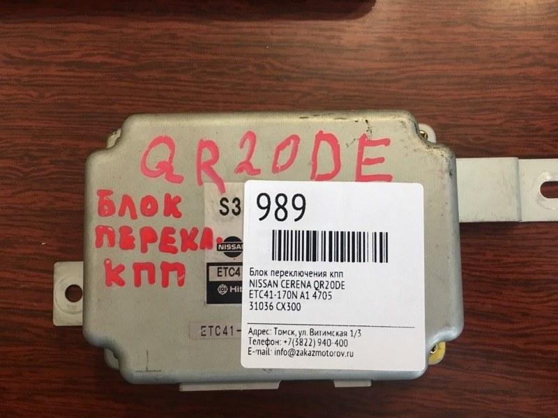Блок переключения кпп Nissan Cerena QR20DE (б/у)