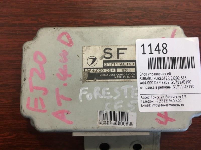 Блок управления efi Subaru Forester SF5 EJ202 (б/у)