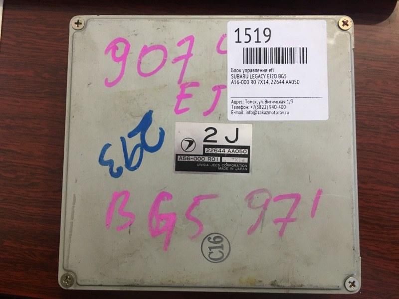 Блок управления efi Subaru Legacy BG5 EJ20 (б/у)