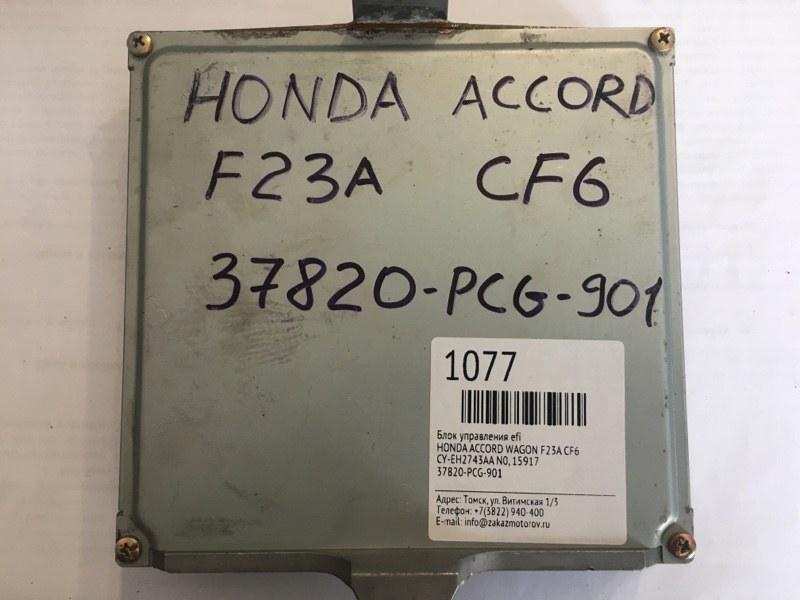 Блок управления efi Honda Accord Wagon CF6 F23A (б/у)