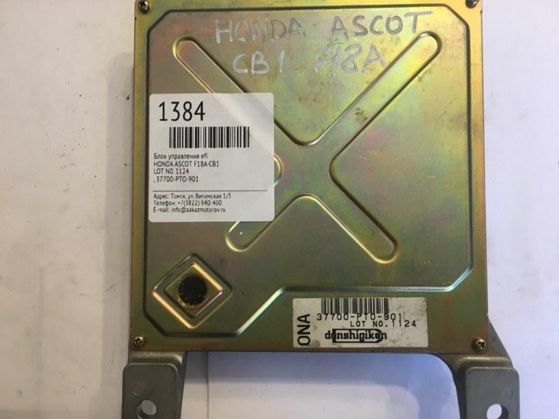 Блок управления efi Honda Ascot CB1 F18A (б/у)