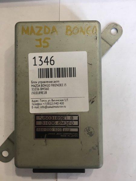 Блок переключения кпп Mazda Bongo Friendee J5 (б/у)
