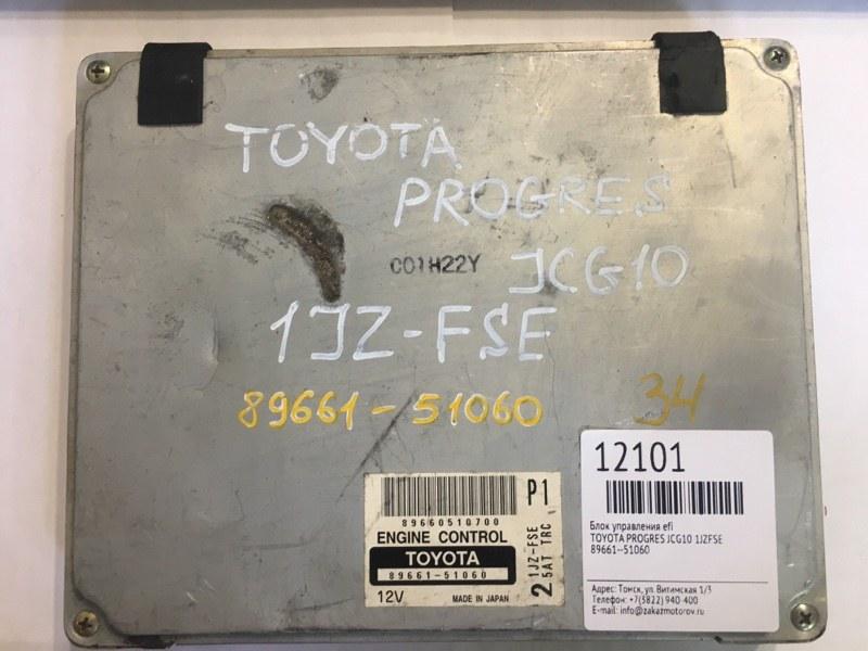 Блок управления efi Toyota Progres JCG10 1JZFSE (б/у)