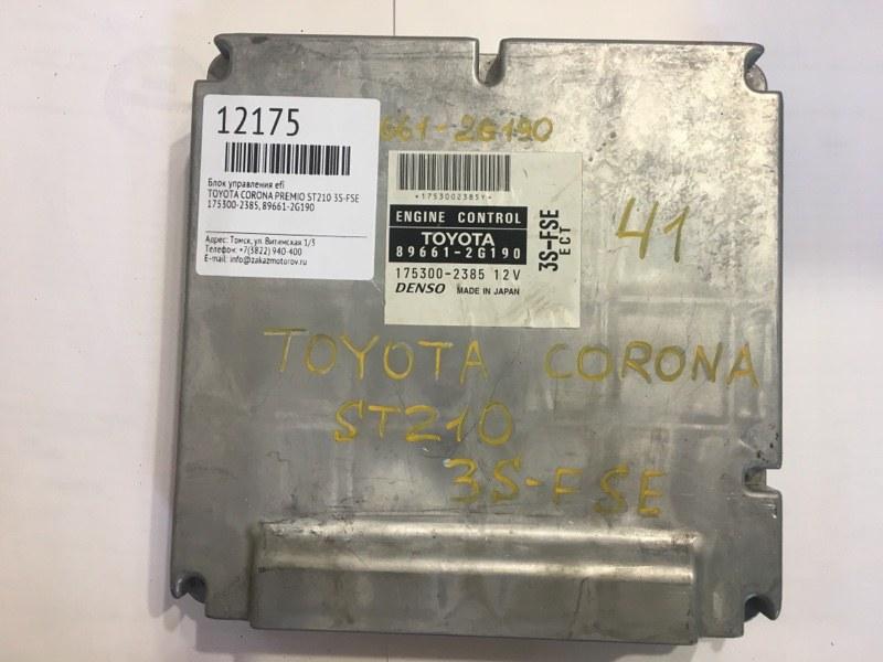 Блок управления efi Toyota Corona Premio ST210 3S-FSE (б/у)