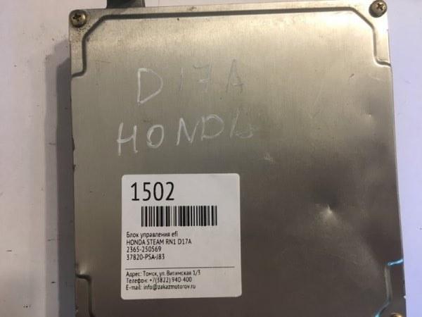 Блок управления efi Honda Steam RN1 D17A (б/у)