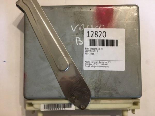 Блок управления efi Volvo 850 2.5 (б/у)